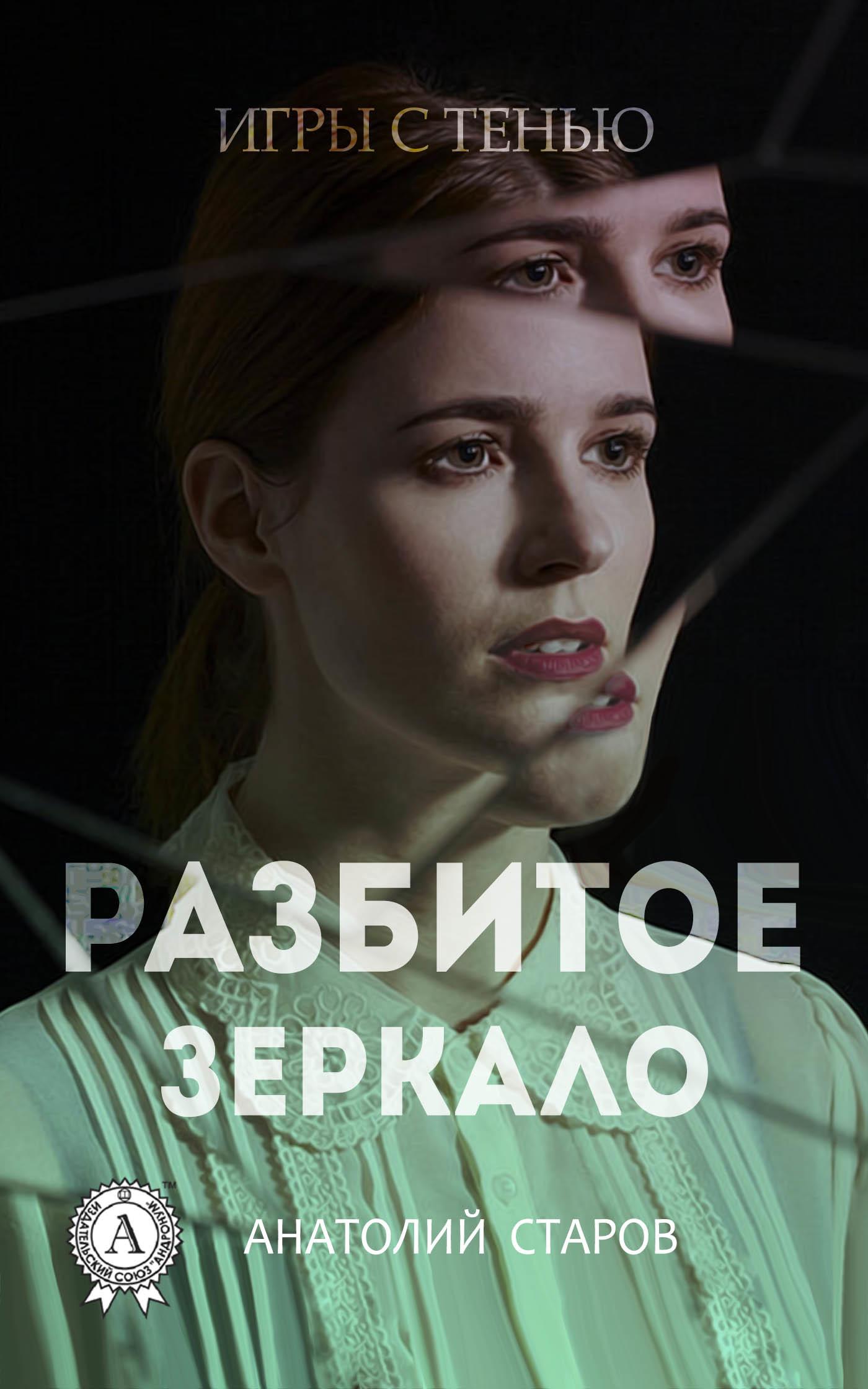 Анатолий Старов - Разбитое зеркало