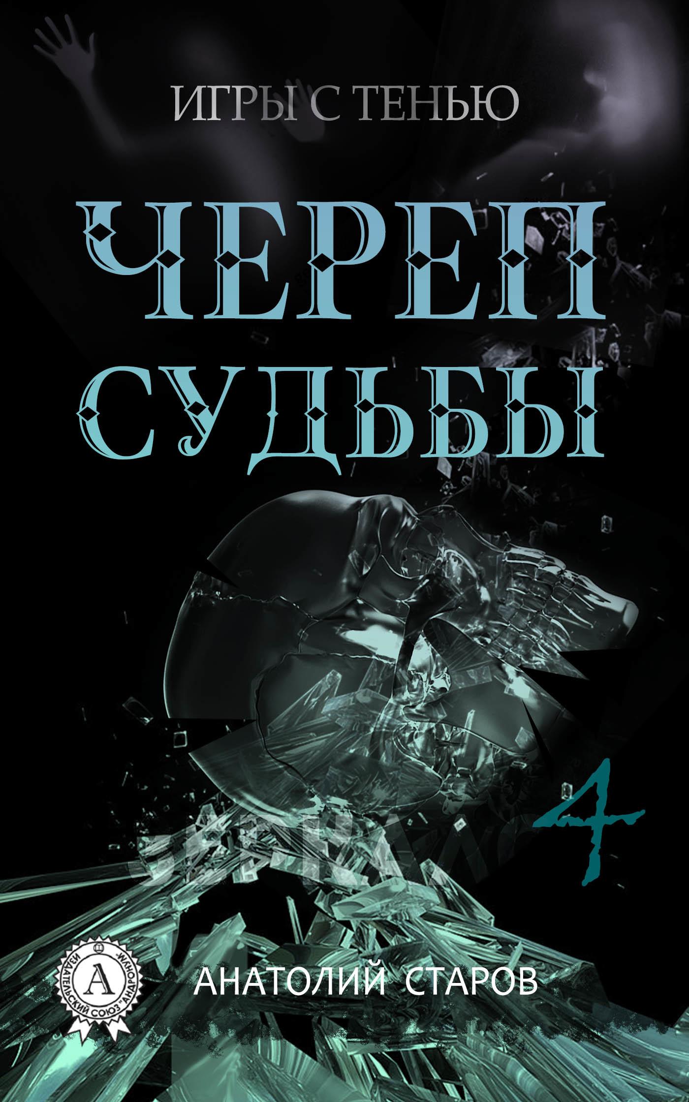 Анатолий Старов - Череп судьбы