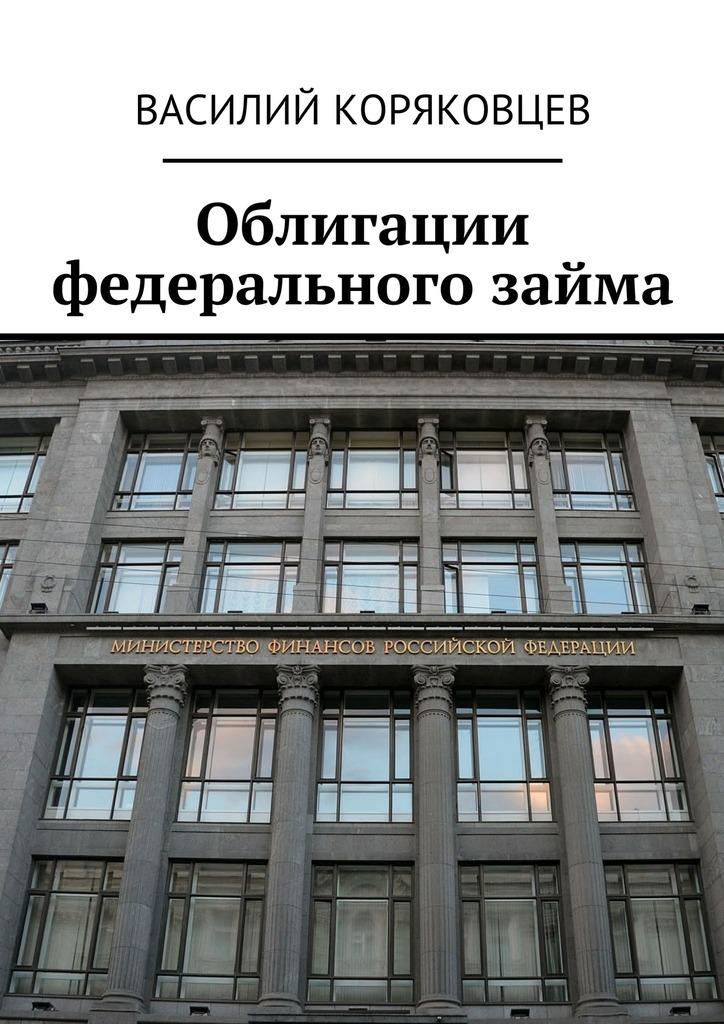 В. Г. Коряковцев Облигации федерального займа