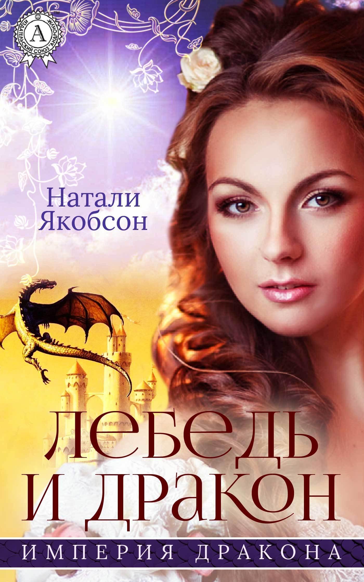 Натали Якобсон - Лебедь и дракон