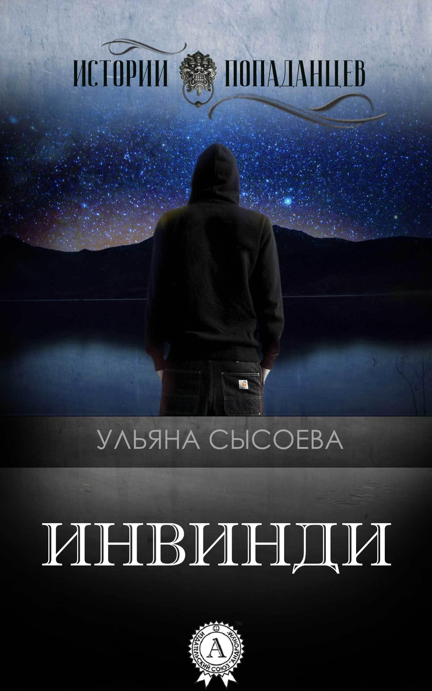 Ульяна Сысоева - Инвинди