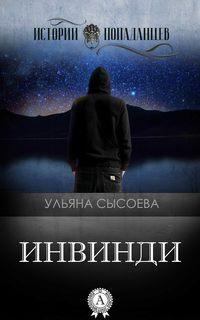 Сысоева, Ульяна  - Инвинди