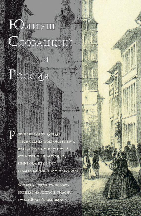 Сборник статей Юлиуш Словацкий и Россия