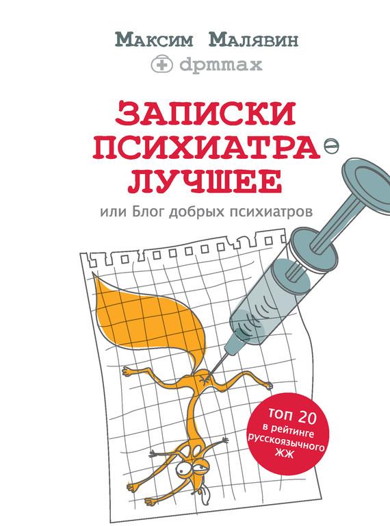 Максим Малявин Записки психиатра. Лучшее, или Блог добрых психиатров blog