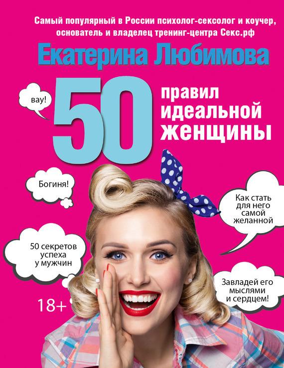 50 правил идеальной женщины