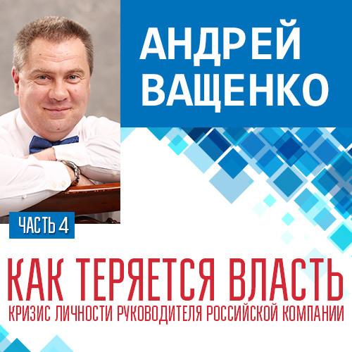 Андрей Ващенко Как теряется власть. Лекция 4