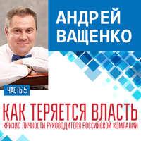 Ващенко, Андрей  - Как теряется власть. Лекция 5
