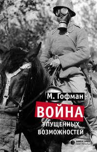 Гофман, Макс  - Война упущенных возможностей