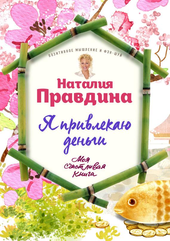 Наталья Правдина Я привлекаю деньги наталья правдина привлеки деньги я – помогу