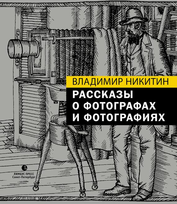 Владимир Никитин Рассказы о фотографах и фотографиях владимир степанович никитин технологии будущего