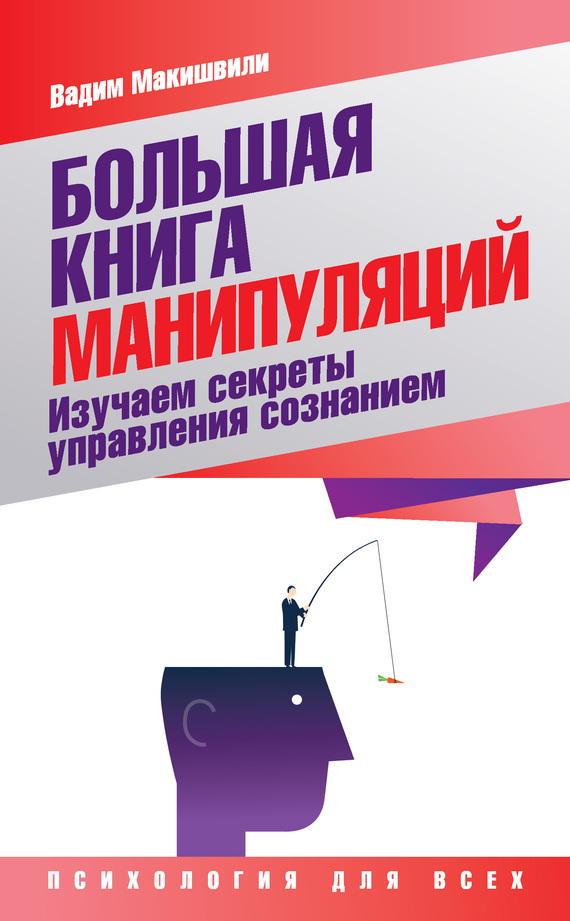 Вадим Макишвили - Большая книга манипуляций. Изучаем секреты управления сознанием
