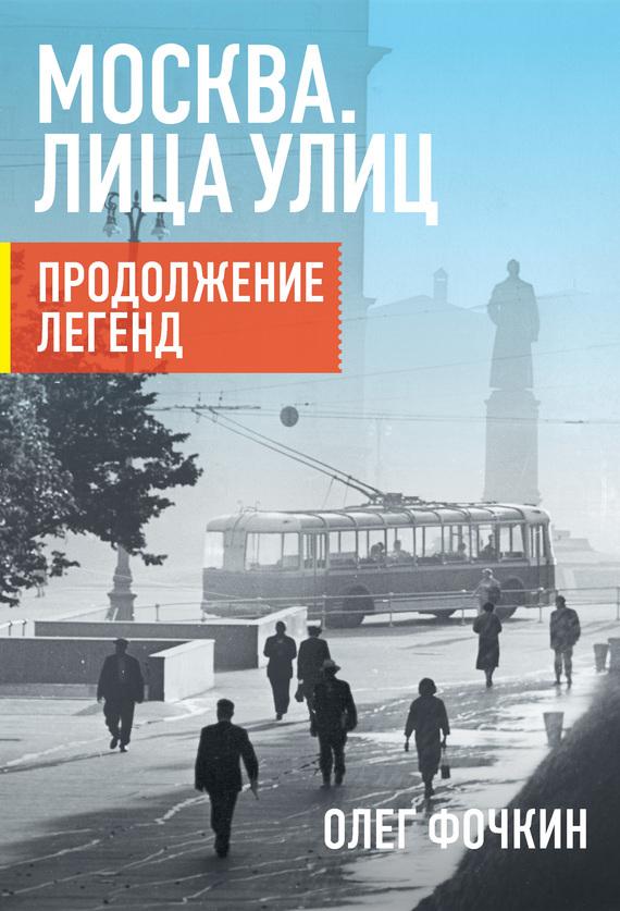 Олег Фочкин - Москва. Лица улиц. Продолжение легенд