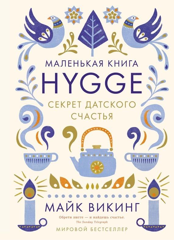 Викинг, Майк - Hygge. Секрет датского счастья