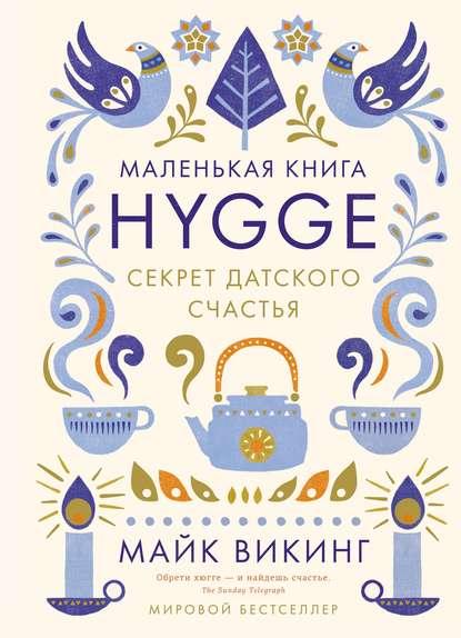 Обложка книги Hygge. Секрет датского счастья, автор Викинг, Майк