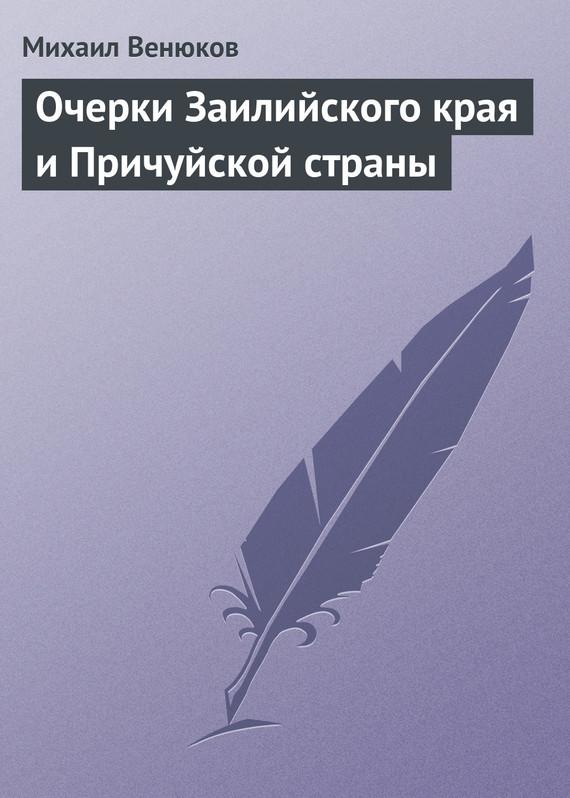 Михаил Венюков бесплатно