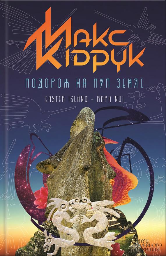 Максим Кидрук Подорож на Пуп Землі планшет який кращий