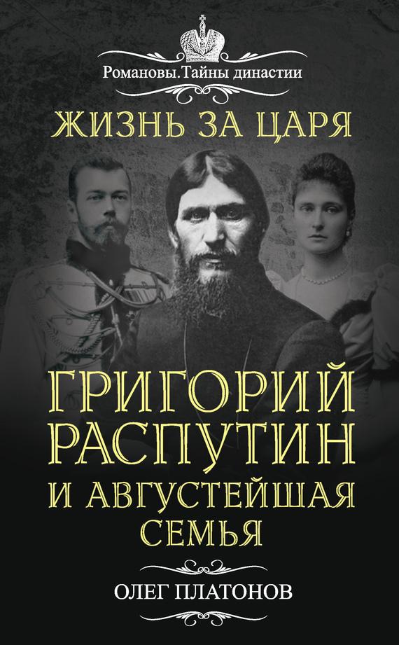 Эксмо Жизнь за царя. Григорий Распутин и Августейшая Семья