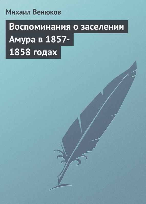Воспоминания о заселении Амура в 1857-1858 годах