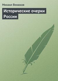 Венюков, Михаил Иванович  - Исторические очерки России