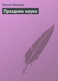 Венюков, Михаил Иванович  - Праздник науки