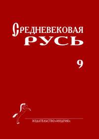 - Средневековая Русь. Выпуск 9