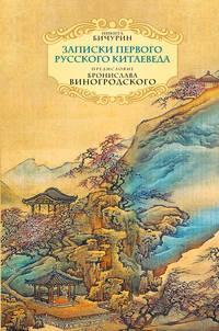 Бичурин, Никита  - Неизвестный Китай. Записки первого русского китаеведа