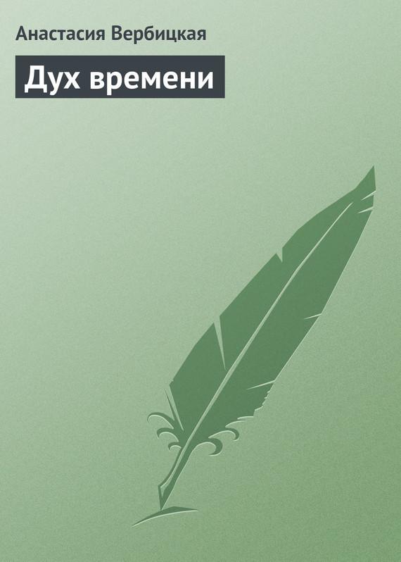 Анастасия Вербицкая бесплатно