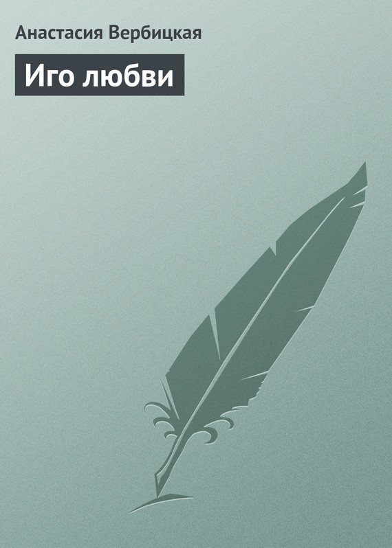напряженная интрига в книге Анастасия Вербицкая
