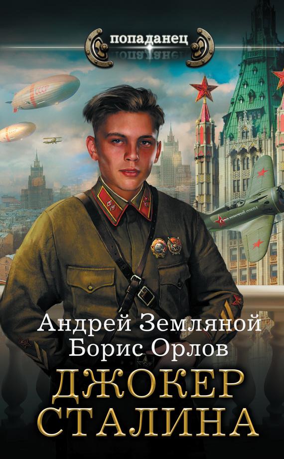 Борис Орлов, Андрей Земляной - Джокер Сталина