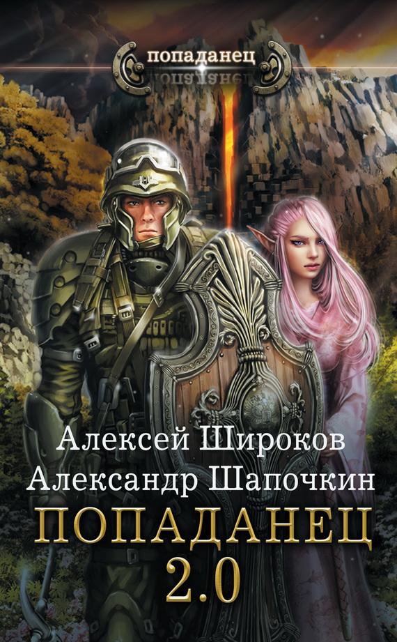 Александр Шапочкин Попаданец 2.0 александр шапочкин хроники игрока ортен