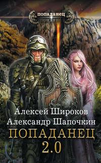 Шапочкин, Александр  - Попаданец 2.0
