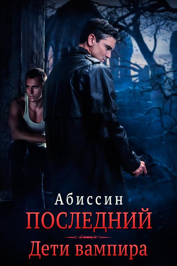 Абиссин - Последний. Дети вампира