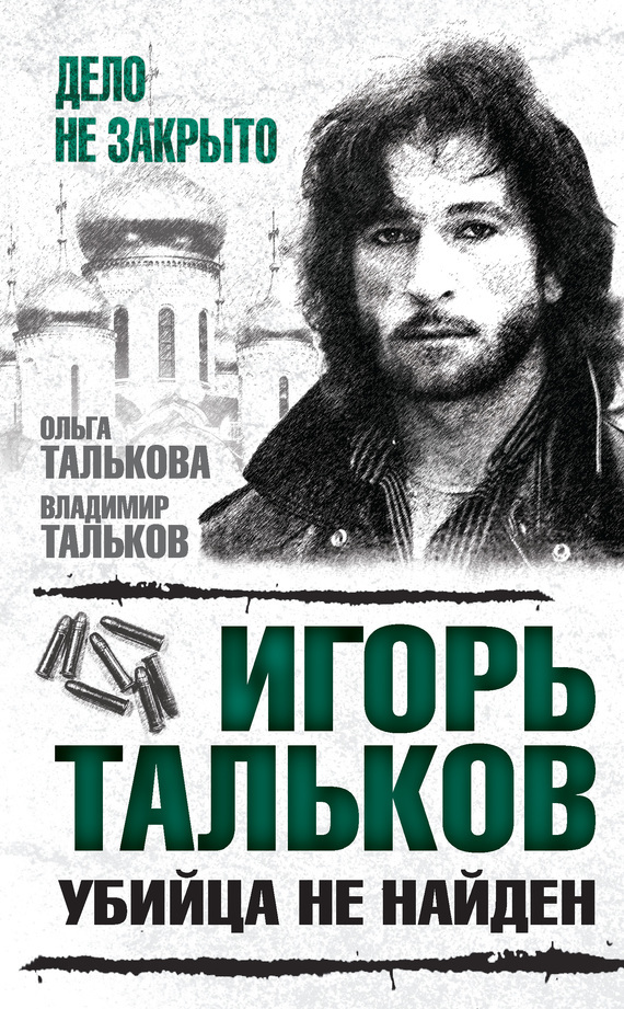 Владимир Тальков, Ольга Талькова - Игорь Тальков. Убийца не найден