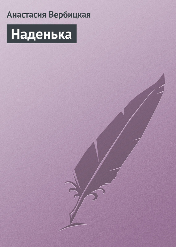 Анастасия Вербицкая Наденька ет 333