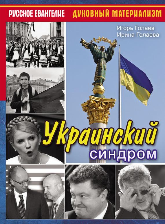Ирина Голаева Украинский синдром украйна а была ли украина