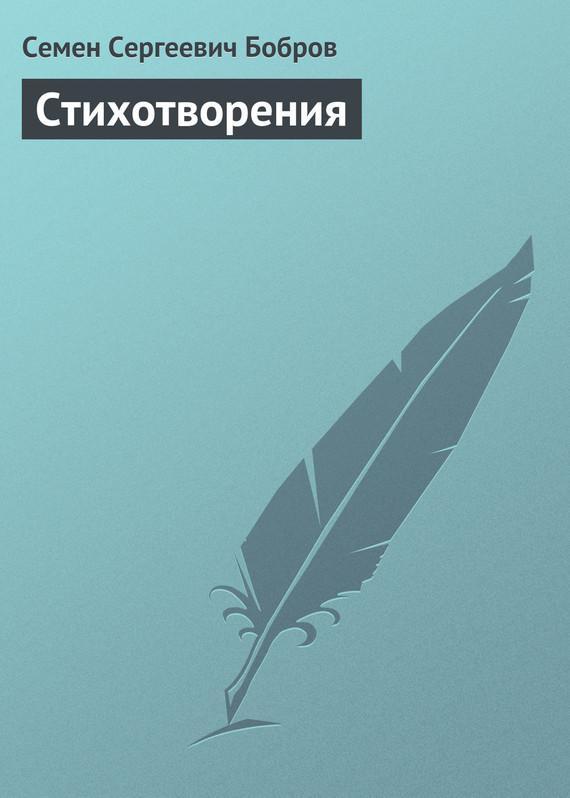 Семен Бобров Стихотворения семен резник растление ненавистью кровавый навет в россии