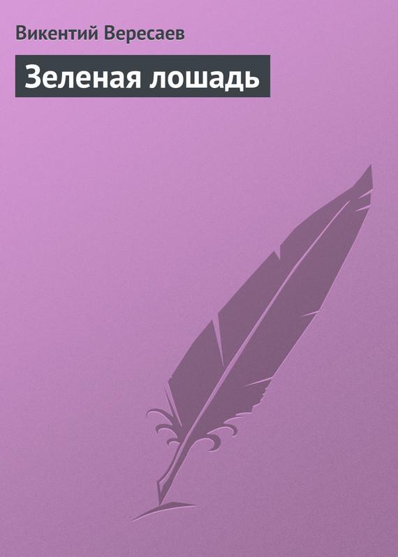 напряженная интрига в книге Викентий Вересаев