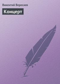 Вересаев, Викентий  - Концерт