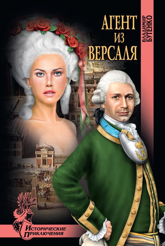 Владимир Бутенко - Агент из Версаля
