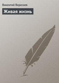 Вересаев, Викентий  - Живая жизнь. Том 1