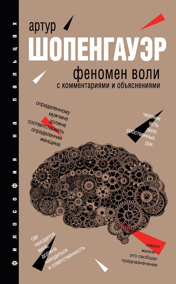 Артур Шопенгауэр, Александр Чанышев - Феномен воли. С комментариями и объяснениями