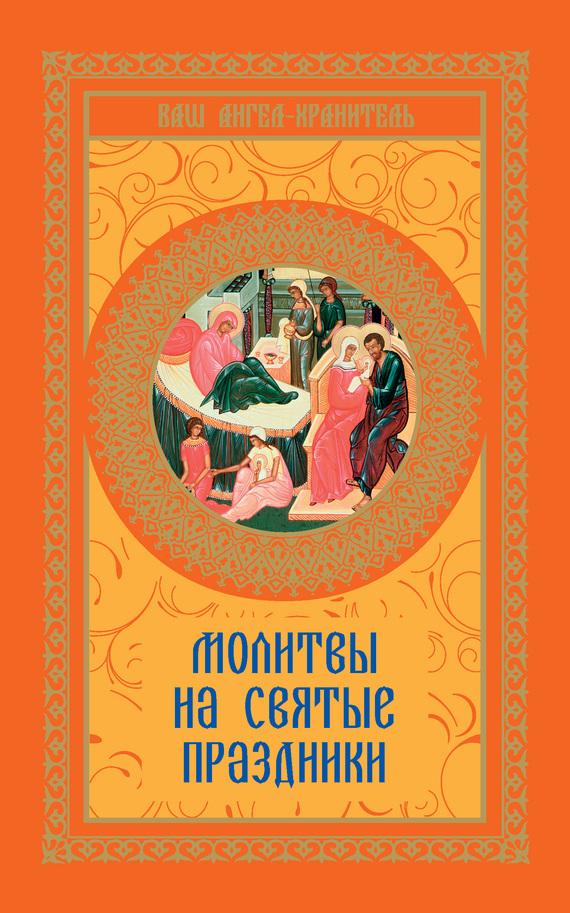 Отсутствует Молитвы на святые праздники акафисты божией матери и святым малый формат