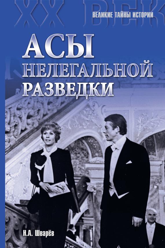 Николай Шварев. Асы нелегальной разведки