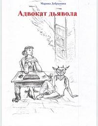 Марина Добрынина - Адвокат Дьявола