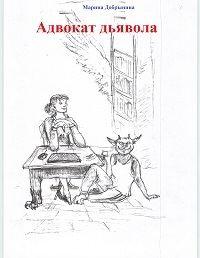 Добрынина, Марина Владимировна  - Адвокат Дьявола
