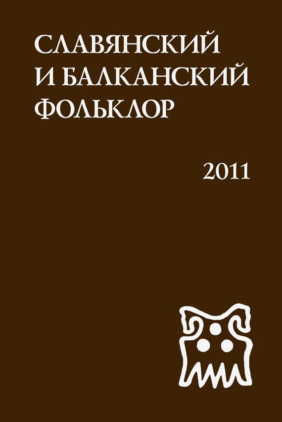 Славянский и балканский фольклор. Виноградье от ЛитРес