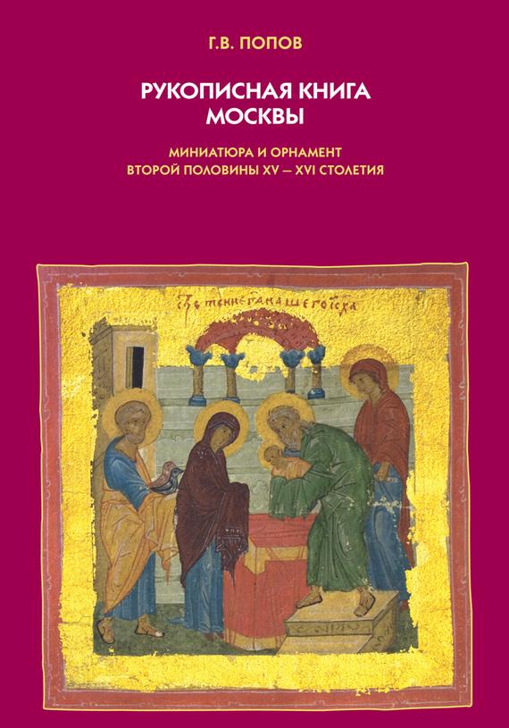 Рукописная книга Москвы. Миниатюра и орнамент второй половины XV–XVI столетия от ЛитРес