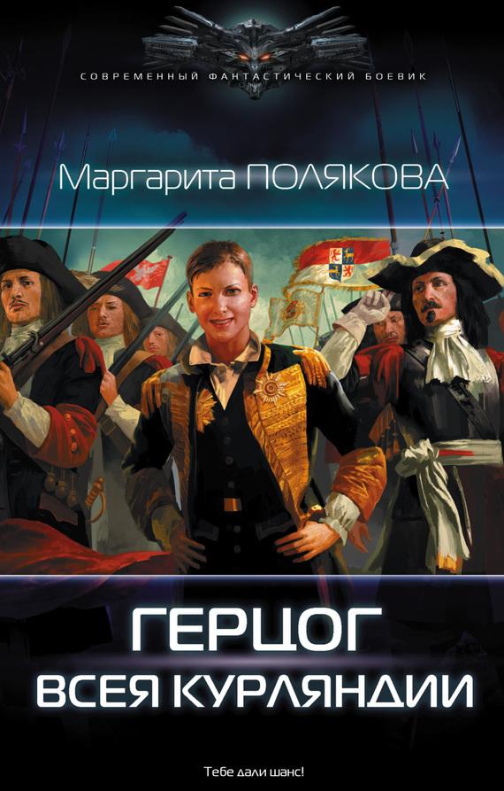 Маргарита Полякова - Герцог всея Курляндии