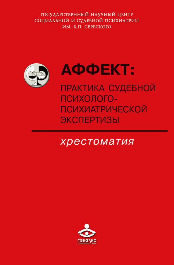 Коллектив авторов, Фарит Сафуанов - Аффект: практика судебной психолого-психиатрической экспертизы
