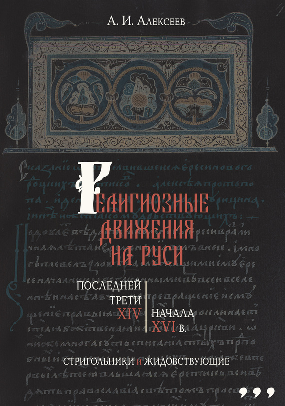 Религиозные движения на Руси последней трети XIV начала XVI в. Стригольники и жидовствующие случается неторопливо и уверенно